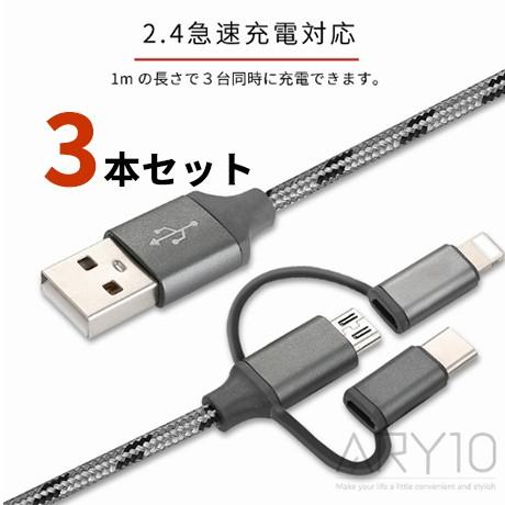 <3本セット>3 in 1 USBケーブル Lightning Micr...
