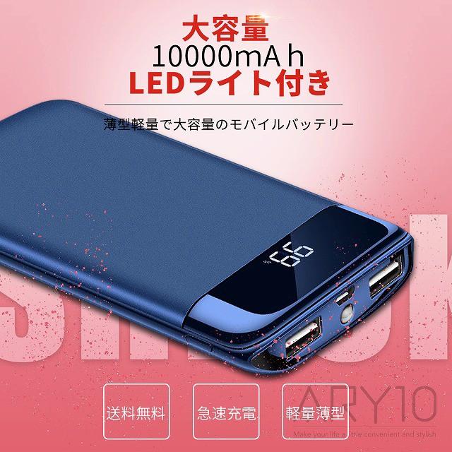 高品質 モバイルバッテリー iPhone 大容量 10000m...