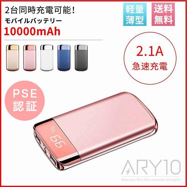 高品質 モバイルバッテリー 大容量 iPhone 10000m...