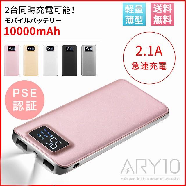 高品質 モバイルバッテリー 大容量  iPhone 10000...