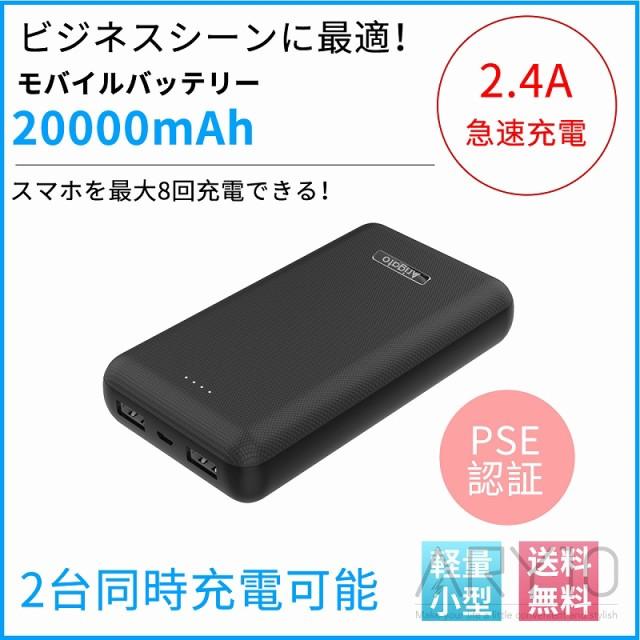 モバイルバッテリー 大容量 20000mAh iPhone Xper...