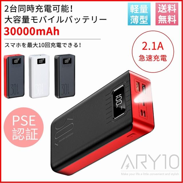 モバイルバッテリー 大容量 軽量 30000mAh iPhone...