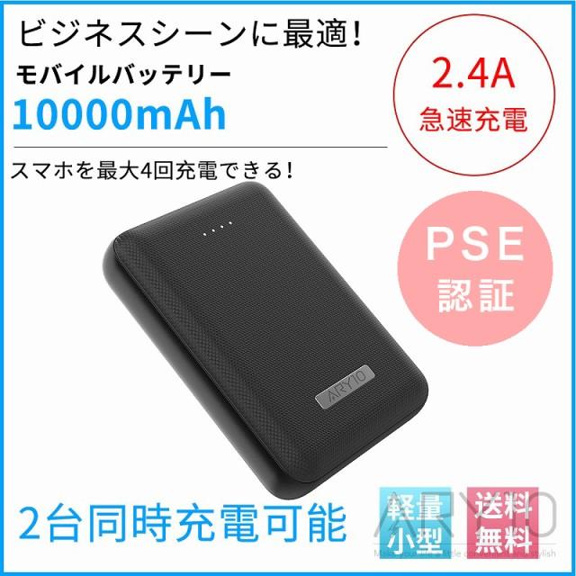 モバイルバッテリー 大容量 10000mAh iPhone Xper...