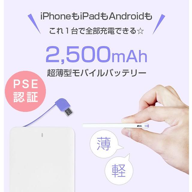 モバイルバッテリー 小型 軽量 2500mAh 充電器 iP...