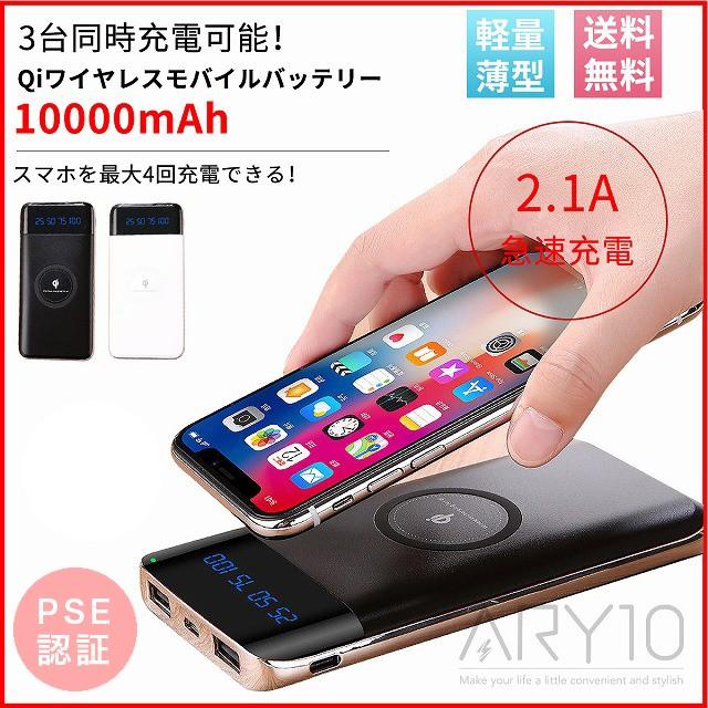 モバイルバッテリー 大容量 10000mAh qi ワイヤレ...