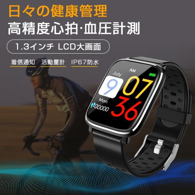 スマートウォッチ iPhone android 対応 心拍計 IP67防水 水泳モード 血圧計 歩数計 活動量計 多機能腕時計 睡眠検測 目覚まし時計 Q58