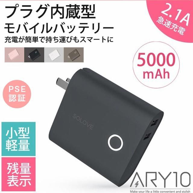 モバイルバッテリー 折畳式プラグ内蔵型 (5000mAh...