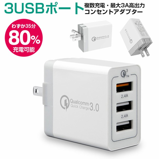 急速充電器 Quick Charge 3.0 USB iPhone 充電器 ...