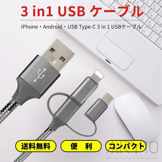 USBケーブル 3 in 1 USBケーブル Lightning Micro...