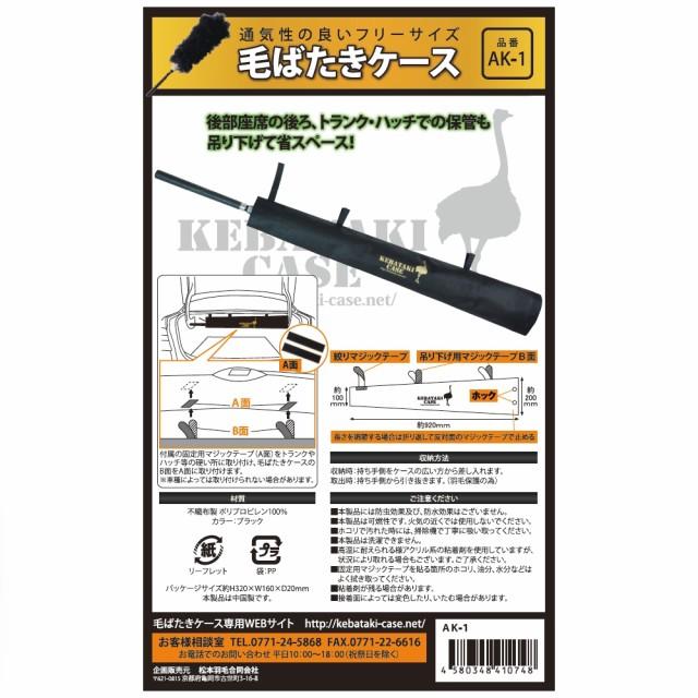 松本羽毛 毛ばたきケース AK-1