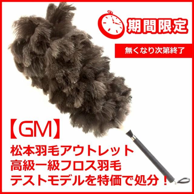 最高級 オーストリッチ毛ばたき GM |松本羽毛