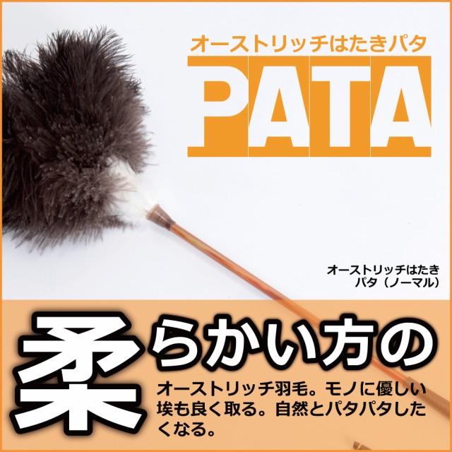 松本羽毛 オーストリッチはたきPATA(パタ)/ダチ...