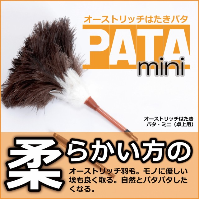 松本羽毛 オーストリッチはたきPATA mini(パタ・...