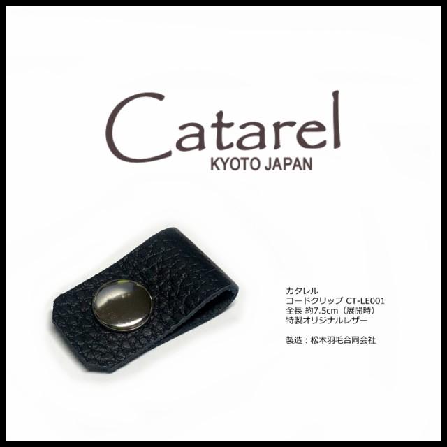 カタレル コードクリップ 3.5cm CT-LE001