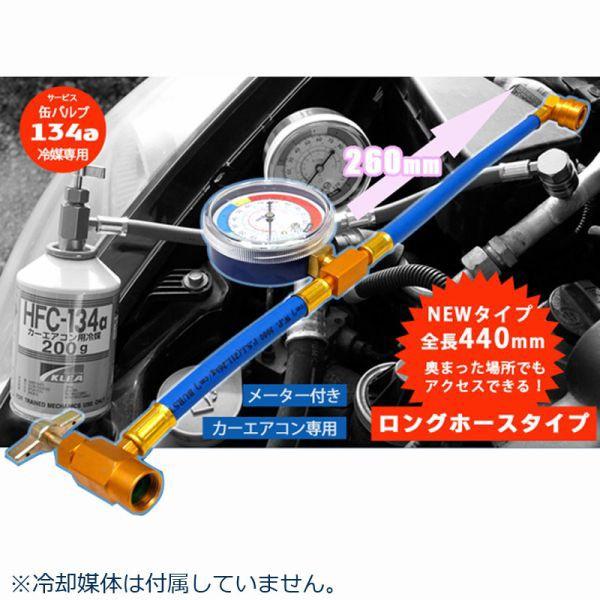 R-134aエアコン簡易ガスチャージホースメーター付...