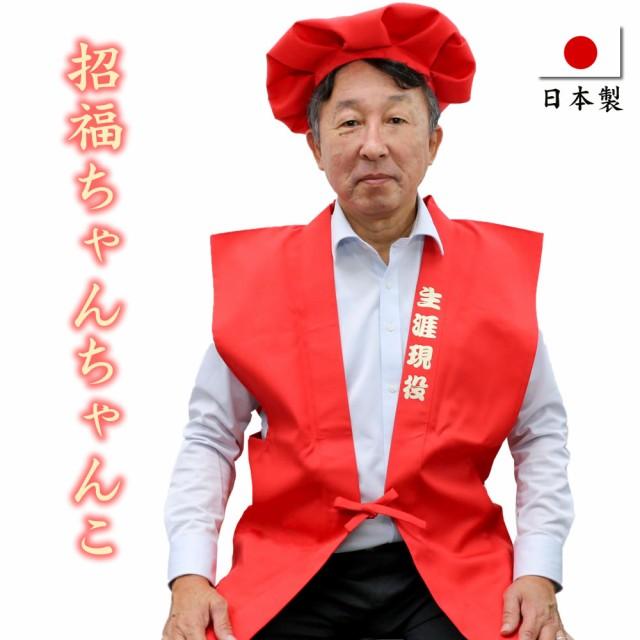 還暦祝い 生涯現役金文字入り 招福ちゃんちゃんこ...