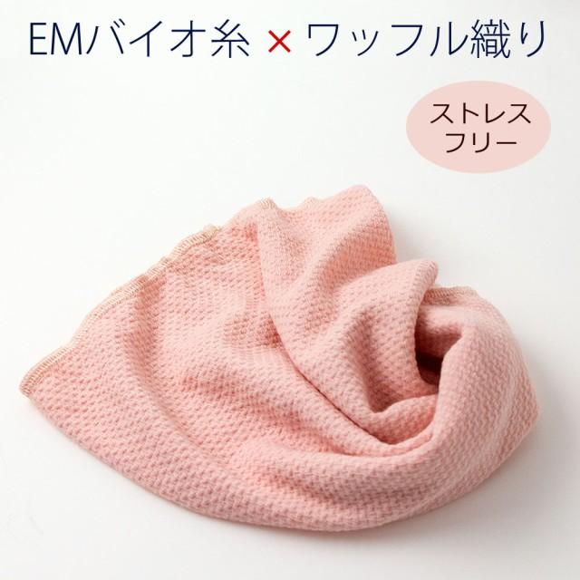 腹巻き レギュラー丈 EMコットン ワッフル織り ポ...