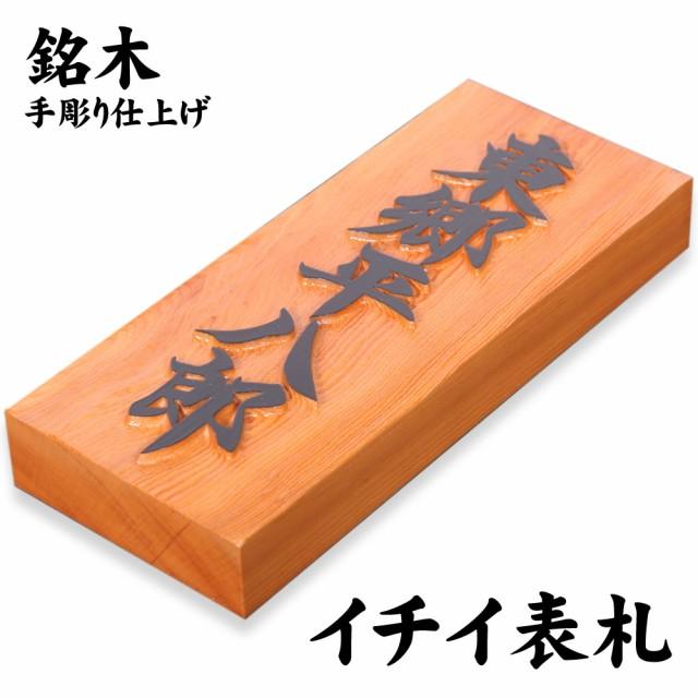 銘木表札 一位(イチイ) 七寸(210×88×30mm)...