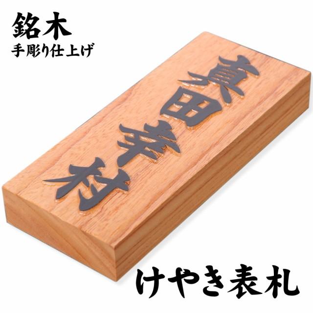 銘木表札 ケヤキ 七寸(210×88×30mm)宅配便 送...