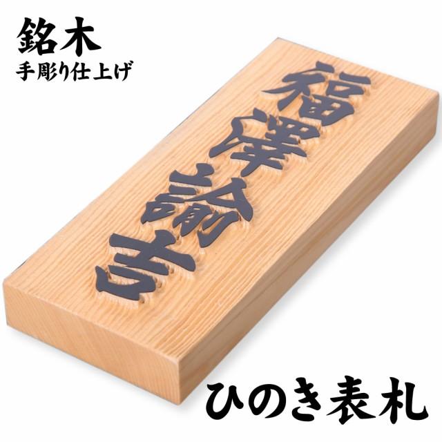 銘木表札 木曽 ヒノキ 七寸(210×88×30mm)宅配...