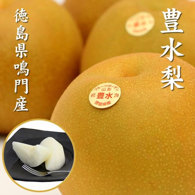 8月20日出荷開始 豊水梨 6玉 贈答用 4Lサイズ 約3...