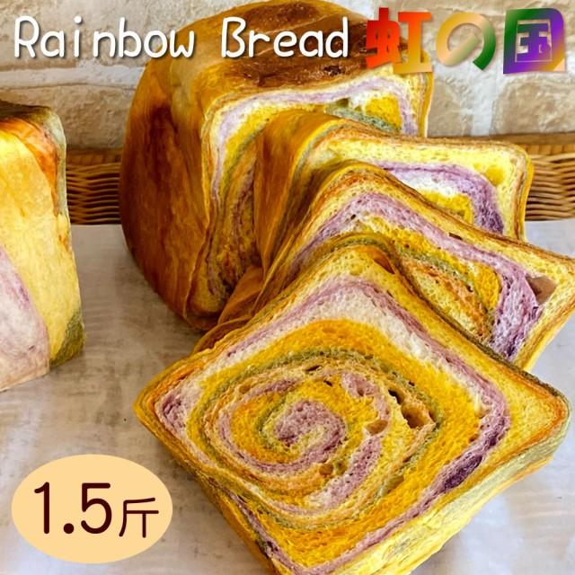 MorningBread 虹の国(1.5斤)5種の野菜 虹色 食...