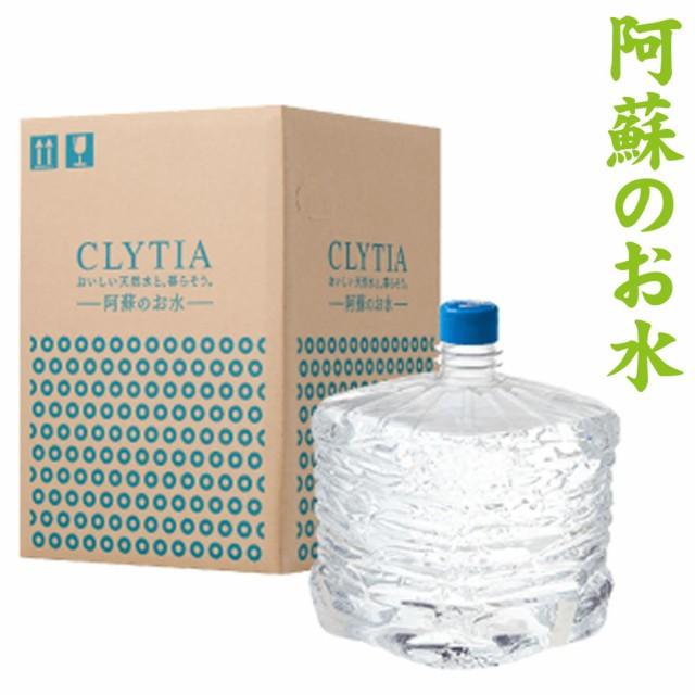 クリティア 阿蘇のお水(12Lボトル×2本)ウォー...