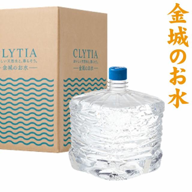クリティア 金城のお水(12Lボトル×2本)ウォー...