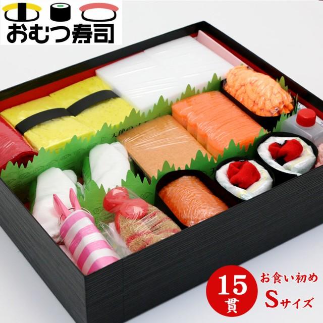 出産祝い おむつ寿司(15貫)Sサイズ お食い初め...