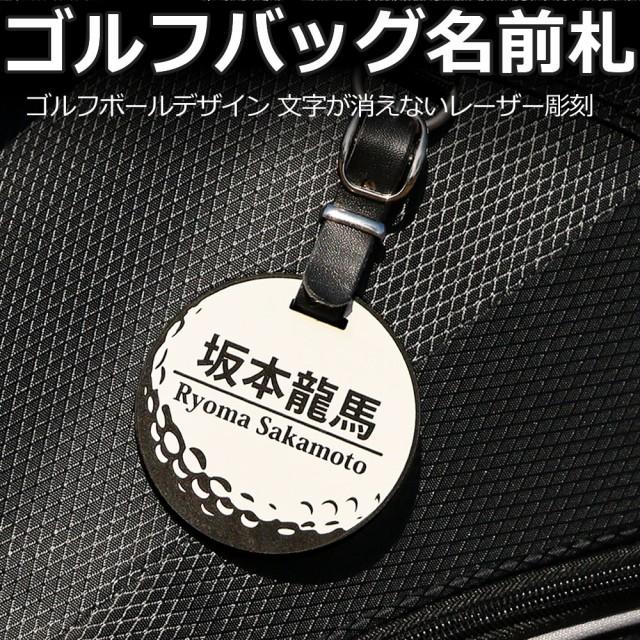 ゴルフネームプレート ゴルフボールデザイン(丸...