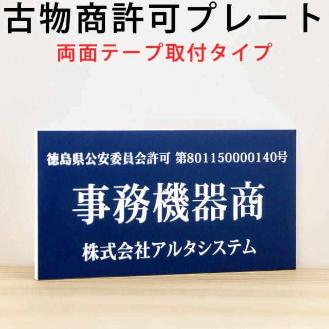 古物商プレート(両面テープタイプ)ポスト投函 ...