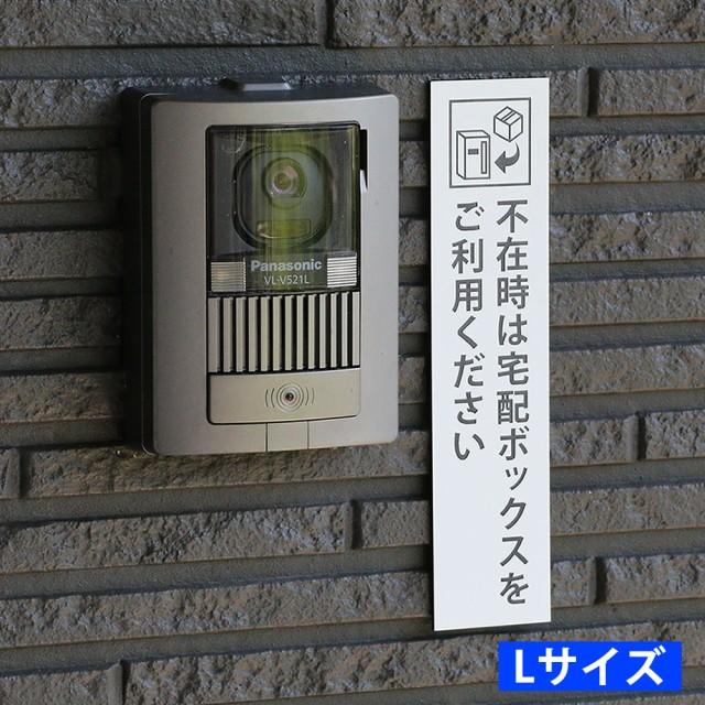 宅配ボックス案内 タテ型 Lサイズ ホワイト (45×...