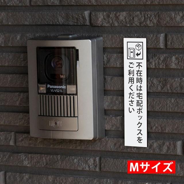 宅配ボックス案内 タテ型 ホワイト (30×130mm) ...