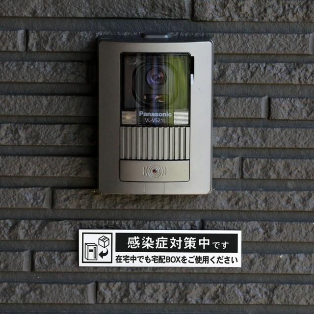 宅配ボックス案内 感染症対策中 ホワイト 横型 (1...