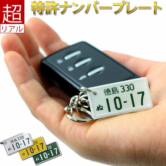 特許ナンバープレートキーホルダー 自動車レイア...