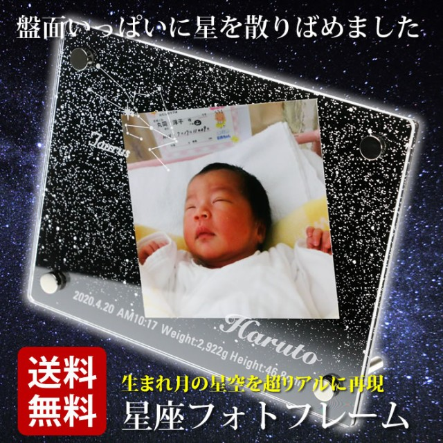星座フォトフレーム「きらきら星」 メール便(ネ...