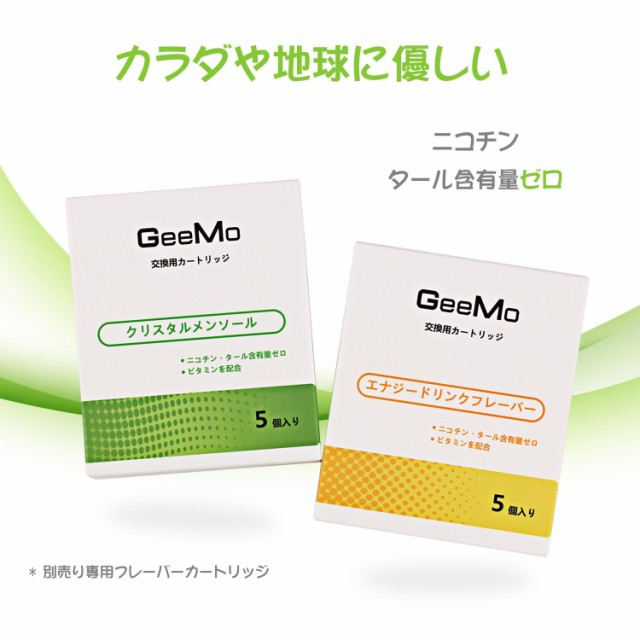 PloomTech互換 フレーバーカートリッジ  GeeMo