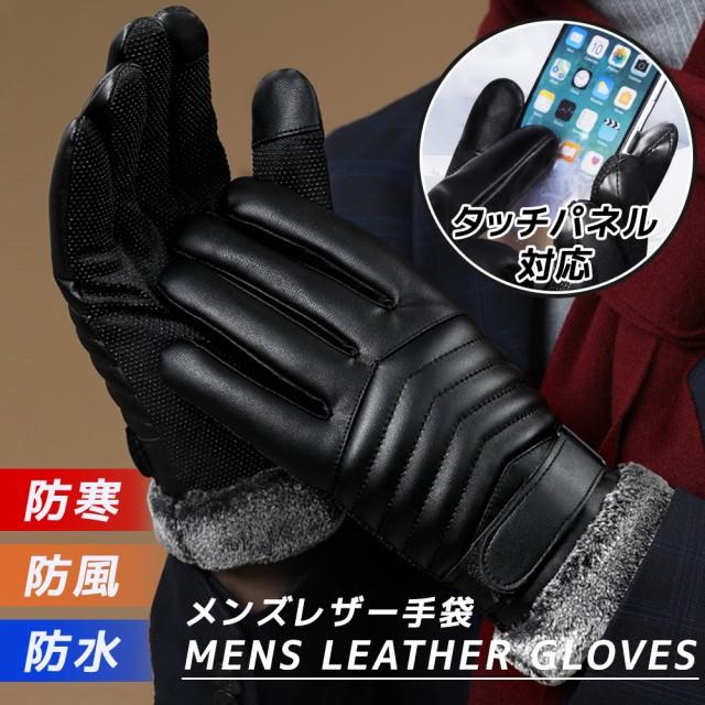 手袋 メンズ 防寒 冬 滑り止め あったか 暖かい ...