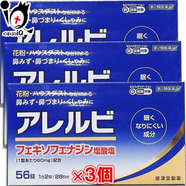 【第2類医薬品】★アレルビ 56錠 × 3個セット【...