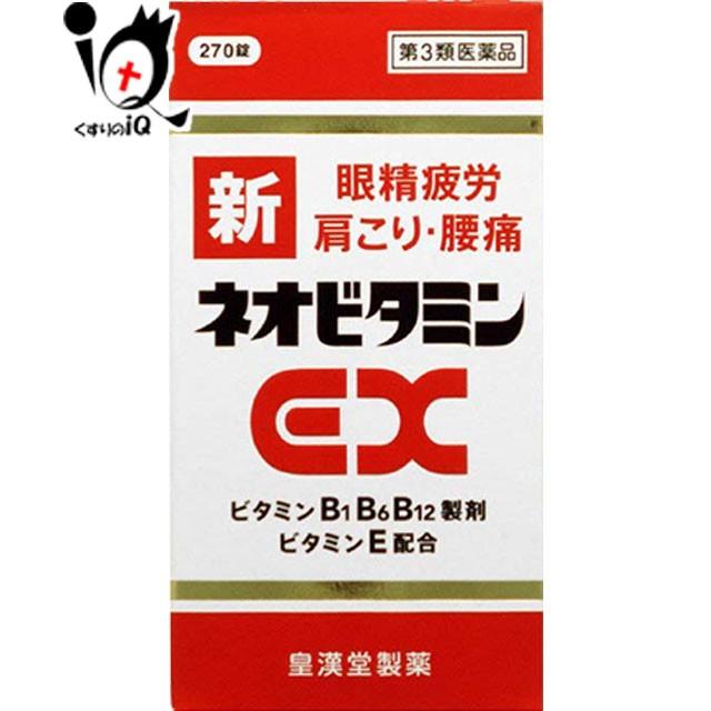 【第3類医薬品】新ネオビタミンEX「クニヒロ」270...