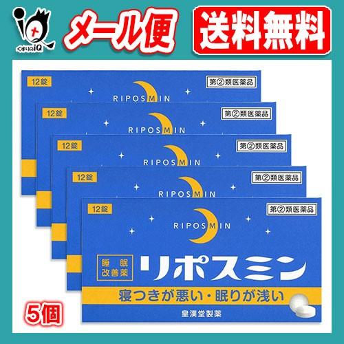 【指定第2類医薬品】リポスミン 12錠 ×5個セット...