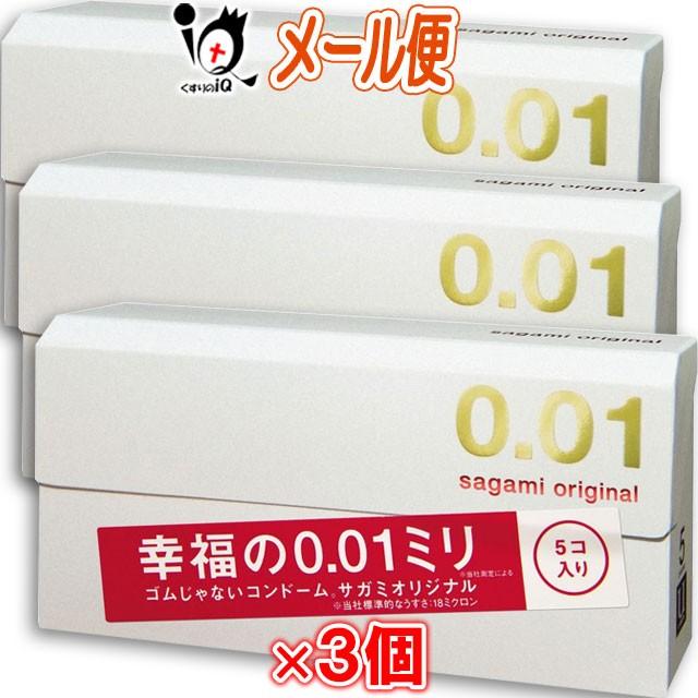 サガミオリジナル0.01 5個入り×3個セット【ネ...