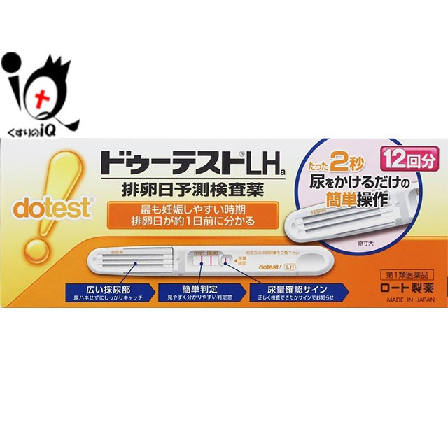 【第1類医薬品】ドゥーテストLHa排卵日予測検査薬...