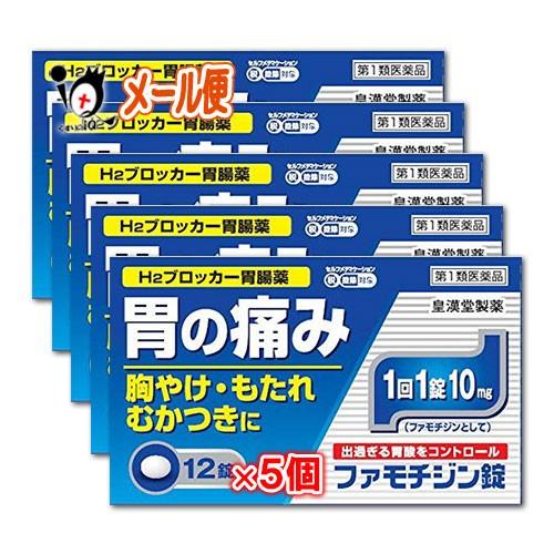 【第1類医薬品】★ファモチジン錠「クニヒロ」 12...