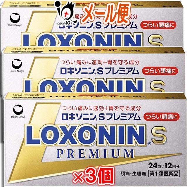【第1類医薬品】ロキソニンSプレミアム24錠×3...