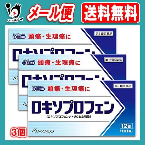 【第1類医薬品】★ロキソプロフェン錠「クニヒロ...
