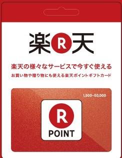 楽天スーパーポイント 1500円分 ★コード送信【...