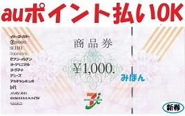 セブンアンドアイ商品券 1000円券★【金券 ギフ...