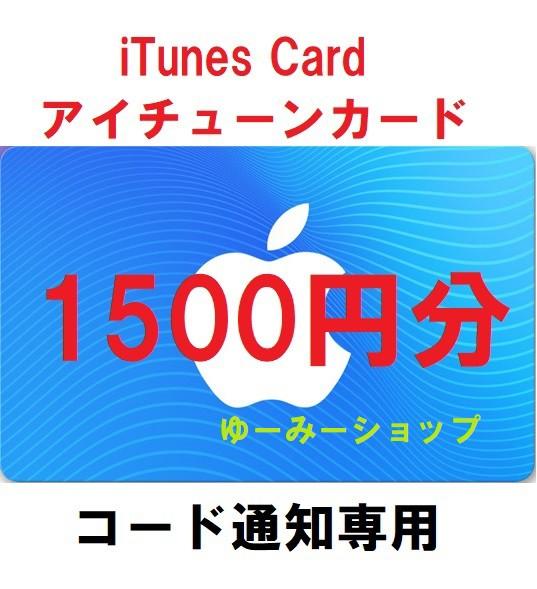 アップル iTunes Card 1500円分★アイチューン...