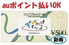 ジェフグルメカード 500円券★【金券 ギフト券...